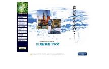 北日本ボーリング(デザインライフ)様ウェブサイト