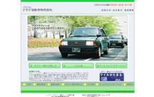 クラブ自動車株式会社様ウェブサイト