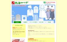 熱海クリーニング 様ウェブサイト