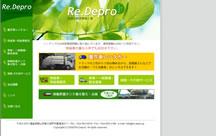 Re.Depro - (リ・ディプロ) 様ウェブサイト