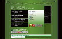 郡山砕石(株) 様ウェブサイト