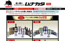 米と酒のディスカウントショップムナカタ様ウェブサイト