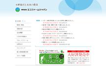 農業法人株式会社エコファームジャパン様ウェブサイト