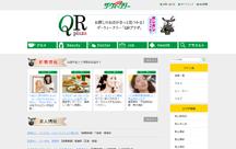 QRプラザ様ウェブサイト